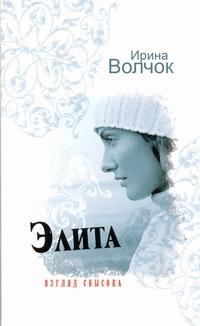 Волчок Ирина - Элита. Взгляд свысока обложка книги