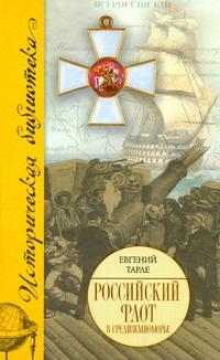 Тарле Е.В. - Российский флот в Средиземноморье обложка книги