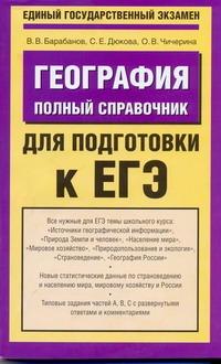 ЕГЭ География. Полный справочник для подготовки к ЕГЭ Барабанов В.В.