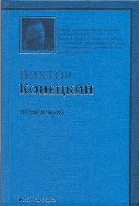 Третий лишний Конецкий В.В.