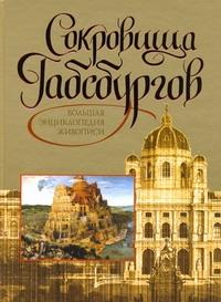 Сингаевский В.Н. - Сокровища Габсбургов обложка книги