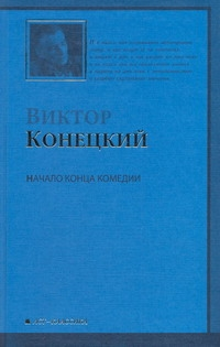 Начало конца комедии Конецкий В.В.