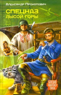 Прокопович А.А. - Спецназ Лысой Горы обложка книги