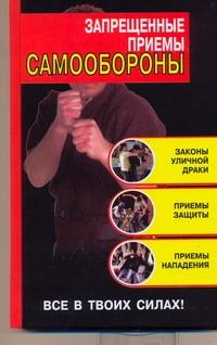 Алексеев Кирилл - Запрещенные приемы самообороны обложка книги
