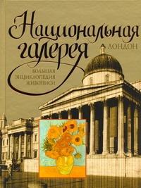 Сингаевский В.Н. - Национальная галерея. Лондон обложка книги