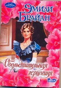 Обольстительная герцогиня