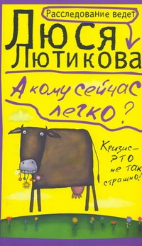 Лютикова Люся - А кому сейчас легко? обложка книги