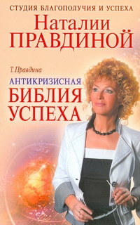 Правдина Н.Б. - Антикризисная библия успеха обложка книги