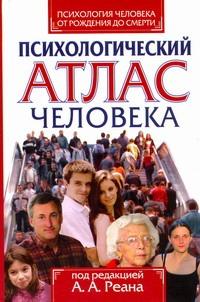 Реан А.А. - Психология человека от рождения до смерти : психологический атлас человека обложка книги