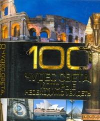 Резько И.В. - 100 чудес света, которые необходимо увидеть обложка книги