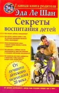Ле Шан Э. - Секреты воспитания детей обложка книги