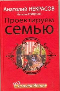 Гейжан Наталия, Некрасов Анатолий - Проектируем семью. Семьеведение обложка книги