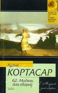 62. Модель для сборки Кортасар Х., Лысенко Е.М.