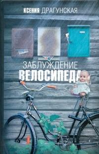 Заблуждение велосипеда Драгунская К.В.
