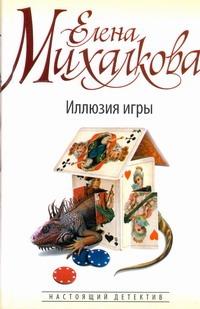 Михалкова Е.И. - Иллюзия игры обложка книги