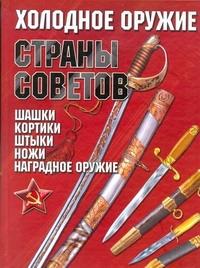 Гусев И.Е., Ликсо В.В. - Холодное оружие Страны Советов обложка книги