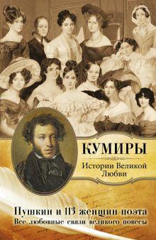 Атачкин Евстафий Федорович - Пушкин и 113 женщин поэта. Все любовные связи великого повесы обложка книги