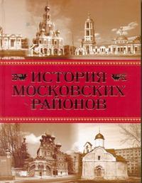 Аверьянов К.А. - История московских районов обложка книги