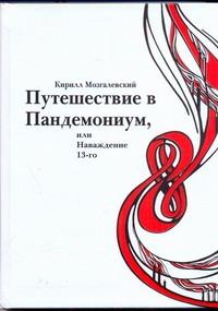 Путешествие в Пандемониум,или Наваждение 13-ого Мозгалевская К.