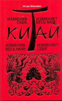 Малевич И.А. - Изменяя себя, Китай изменяет весь мир. Изменяя весь мир, Китай изменяет себя: обложка книги
