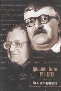Стругацкий А.Н. - Желание странного обложка книги