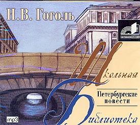 Петербургские повести (на CD диске) Гоголь Н.В.
