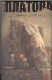 Купель дьявола Платова В.Е.