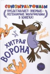 Иванов А - Хитрая ворона обложка книги