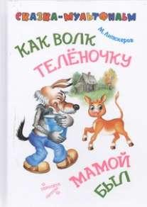 Как волк теленочку мамой был Кострина И.Д., Липскеров М.Ф.