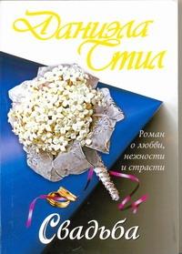 Свадьба Стил Д.