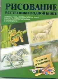 - Рисуем животных обложка книги