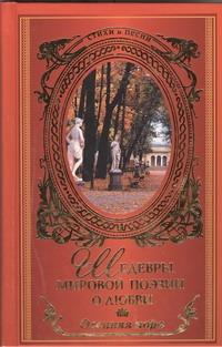 . - Осенняя пора. Шедевры мировой поэзии о любви обложка книги