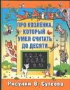 Сутеев В.Г. - Про козленка, который умел считать до десяти обложка книги
