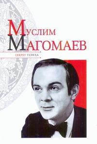 Надеждин Николай - Муслим Магомаев обложка книги