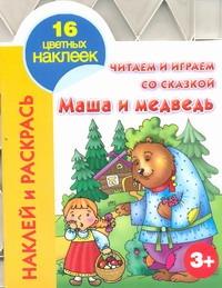 Григорьева А.И. - Читаем и играем со сказкой. Маша и медведь обложка книги