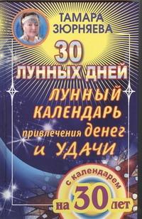 30 лунных дней. Лунный календарь привлечения денег и удачи на 30 лет