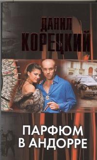 Корецкий Д.А. - Парфюм в Андорре обложка книги