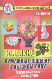 Бумажные поделки в детском саду. Квиллинг Новикова И.В.
