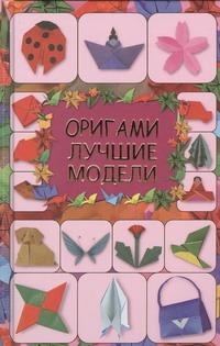 Оригами. Лучшие модели Кириченко Г.В.