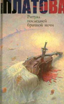 Платова В.Е. - Ритуал последней брачной ночи обложка книги
