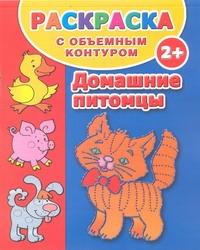 Димитриева В.Г. - Домашние питомцы. Раскраска с объемным контуром 2+ обложка книги