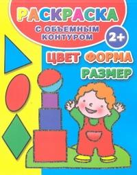 Дмитриева В.Г. - Раскраска с объемным контуром 2+. Цвет, форма, размер обложка книги