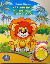 Козлов С. - Как Львенок и Черепаха пели песню обложка книги