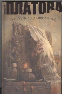 Платова В.Е. - Купель дьявола обложка книги