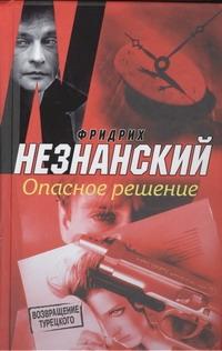 Незнанский Ф.Е. - Опасное решение обложка книги
