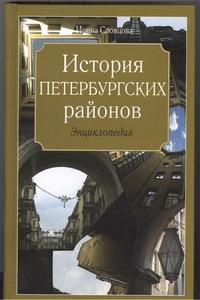 История петербургских районов ( Словцова Ирина  )