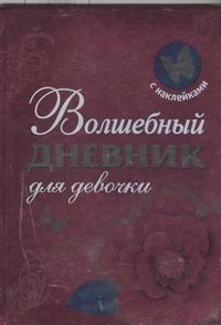 Димитриева В.Г. - Волшебный дневник для девочки обложка книги
