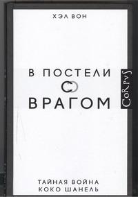Вон Хэл - В постели с врагом. Тайная война Коко Шанель обложка книги