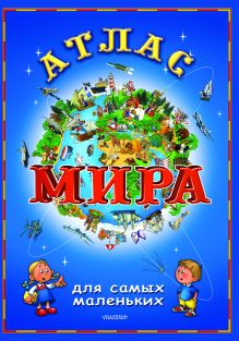 . - Атлас мира для самых маленьких обложка книги