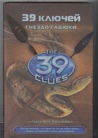 Леранжис Питер - Гнездо гадюки обложка книги